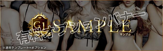 G1カスタム【SAMPLE-001】